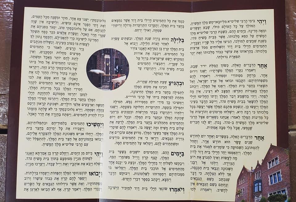 "Megillas 30 Sivan for the Lubavich Rebbe Shlit""a?"